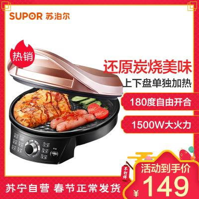 苏泊尔/SUPOR 电饼铛JD31A847A 不粘涂层 金色31cm上下盘单独加热煎烤机烙饼机机械式 贴心导油槽