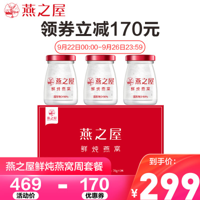 燕之屋鮮燉燕窩正品 孕婦滋補品70g*3瓶冰糖燕窩濃縮即食燕窩禮盒
