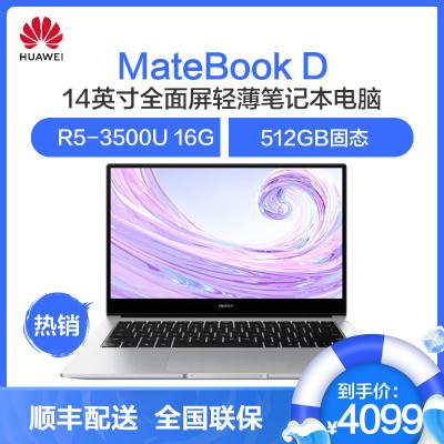 華為(HUAWEI) MateBook D 14英寸全面屏輕薄筆記本電腦便攜超級快充(AMD銳龍5 R5-3500U 16G 512GB)
