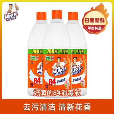 威猛先生84除菌消毒液 清新花香700g*3瓶 家用漂白消毒水