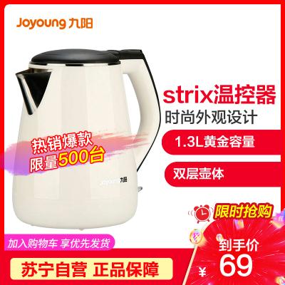 九陽(Joyoung)電水壺JYK-13F05A 品牌溫控器 全鋼內膽304 1.3L黃金容量家用燒水壺開水壺電熱水壺