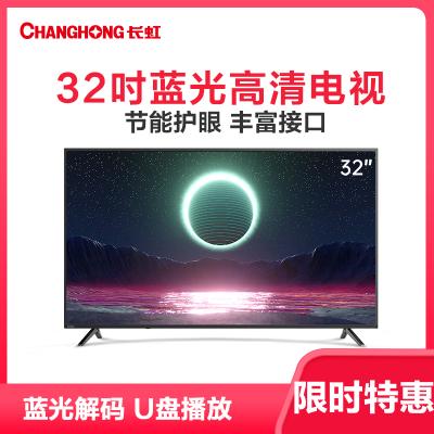 長虹(CHANGHONG)32M1 32英寸高清 藍光 節能 窄邊 平板LED液晶電視機(黑色)