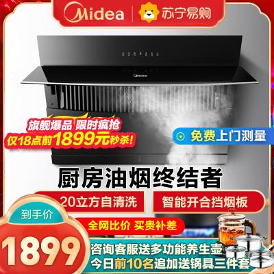 美的(Midea)抽油烟机CXW-280-J57S 20立方大吸力自清洗抽油烟机 家用侧吸式油烟机近吸抽烟机