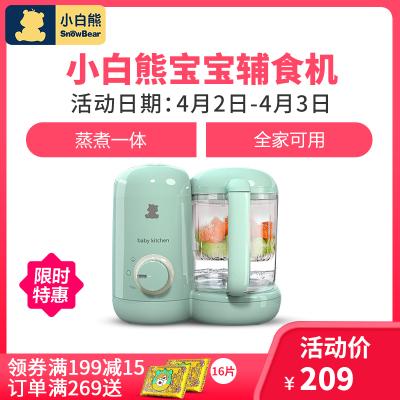 小白熊嬰兒輔食機寶寶輔食料理機蒸煮一體HL-0973(曬圖評價滿10字返15元優惠券)