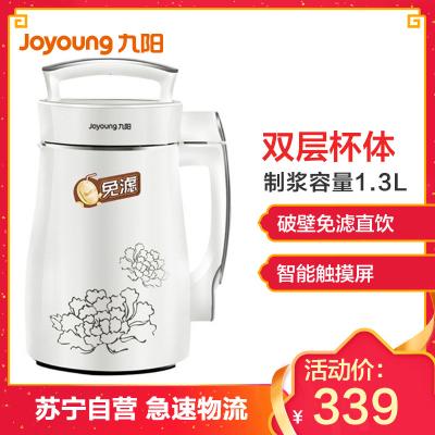 九阳(Joyoung)豆浆机DJ13B-D08D 新升级破壁免滤 快速制浆 双层杯体 富纤豆浆 1.3L 五谷米糊辅食机