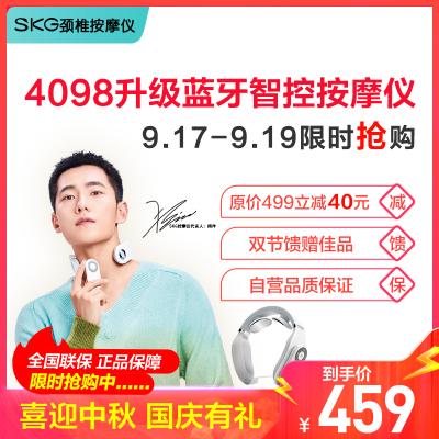 SKG楊洋代言4098全新升級藍牙款頸椎按摩器頸部按摩儀多功能脖子振動家用智能護頸儀國慶出游相遇中秋佳節禮物