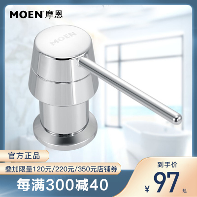 MOEN摩恩 高檔銅質圓形百搭廚盆水槽皂液器7011優質廚房水槽配件