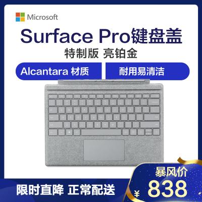 微軟(Microsoft)Surface Pro 特制版專業鍵盤蓋 機械鍵盤(亮鉑金)輕薄防摔