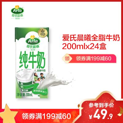 Arla愛氏晨曦 全脂純牛奶200ml*24盒整箱 德國進口