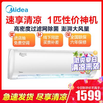 美的(Midea)大1匹壁掛式空調 靜音節能 大1P家用冷暖空調掛機省電星KFR-26GW/DN8Y-DH400(D3)
