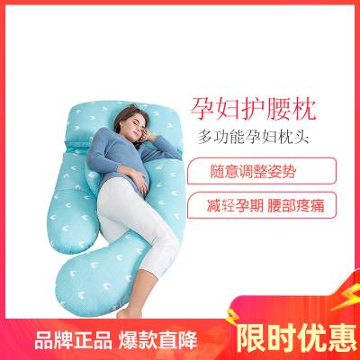 多米貝貝Tomi baby孕婦護腰枕 多功能孕婦枕頭u型優質棉護腰側睡枕睡覺側臥枕墊靠枕托腹