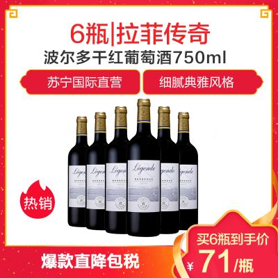 6瓶装|拉菲(LAFITE)传奇波尔多干红葡萄酒 750ml(ASC)