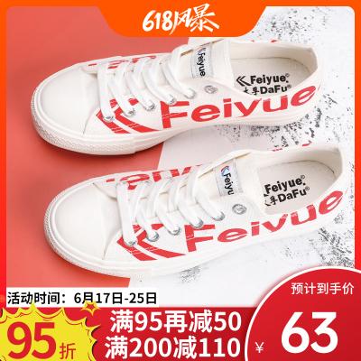【飛躍旗艦】Feiyue/飛躍板鞋男女款情侶鞋低幫字母版小白鞋休閑帆布鞋2040