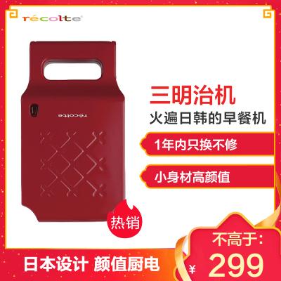 丽克特(recolte)格子三明治炉日本家用早餐机网红烤面包机帕尼尼吐司机不粘涂层 PRS-1 上下盘单独加热 复古红
