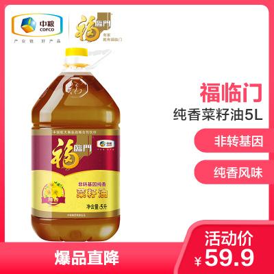 中粮福临门 非转基因 压榨纯香菜籽油5L/桶 风味三级 川湘菜必备 家庭装食用油  品质粮油系列