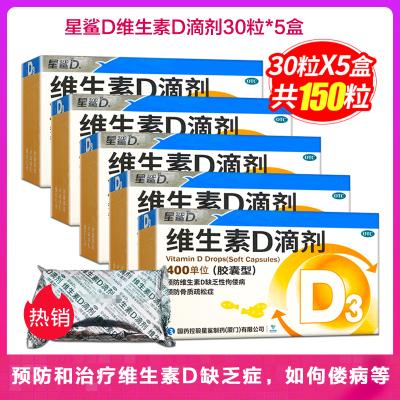 30粒*5盒新效期】星鲨D维生素D滴剂30粒*5盒 用于预防和治疗维生素D缺乏症 如佝偻病等