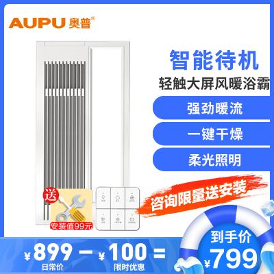 奧普(AUPU)浴霸E263普通集成吊頂式風暖型浴室衛生間換氣多功能浴霸燈五合一輕觸智能待機免多埋線一鍵干燥除濕干衣干房