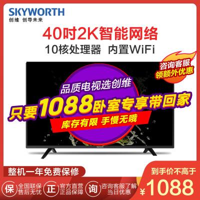 创维(SKYWORTH)40X6 40英寸 10核高清窄边液晶平板电视机 内置WiFi 人工智能 卧室专用