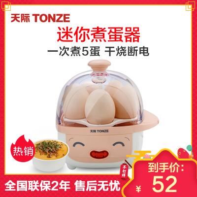 天际煮蛋器DZG-W405E杏色蒸蛋器热饭盒