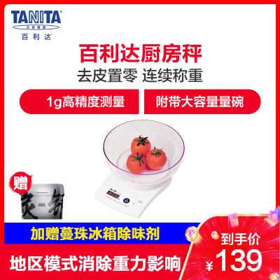 日本百利達(TANITA)家用干電式廚房秤 KD-160 自帶量碗2kg量程 自動去皮 自動關機 LCD顯示屏