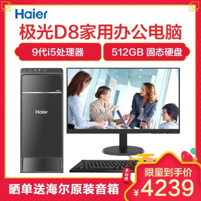 海尔(Haier)极光D8 台式电脑套机 23.6英寸显示器(Intel i5-9400 8GB大内存 512GB固态 GT720 2G独显 Win10)家用设计办公商用台式机