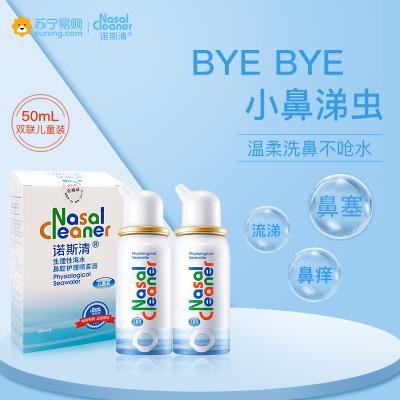 諾斯清 海鹽水洗鼻水生理性海水鼻炎鼻腔噴霧兒童鹽水噴鼻洗鼻器雙聯裝