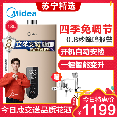 美的(Midea)13L家用 燃气热水器JSQ25-R2(天然气)智能水气双调 6-13档无极变升 水温零波动 抑菌护肤