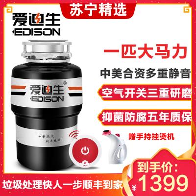 爱迪生(Edison)ADS28-3 家用厨房食物 垃圾处理器 厨余粉碎机 静音