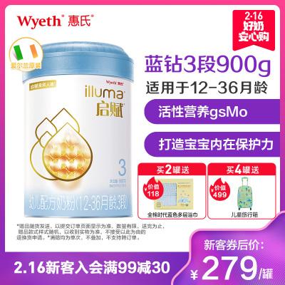 惠氏illuma蓝钻启赋幼儿配方奶粉3段900g (12-36月龄适用) 亲和人体