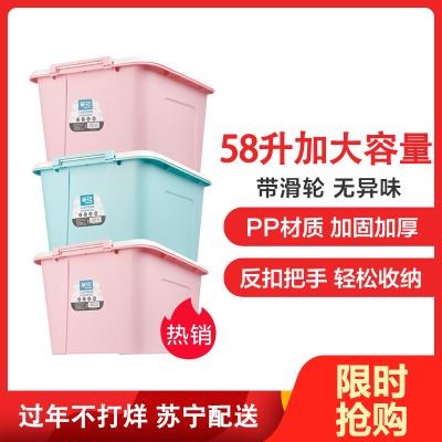 茶花58升收纳箱塑料特大号大号装衣服的箱子收纳盒家用储物加厚整理箱