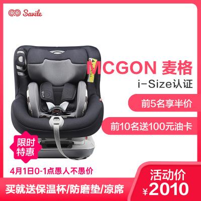 Savile貓頭鷹兒童安全座椅0-4歲麥格汽車用嬰兒寶寶硬isofix接口 火龍 紅色