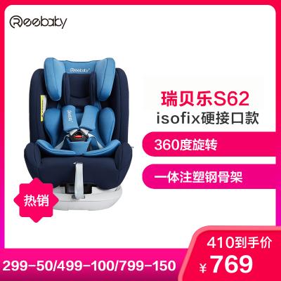 瑞貝樂 reebaby 360度旋轉汽車兒童安全座椅嬰兒可躺臥0 -12歲全實心注塑骨架isofix硬接口升級款