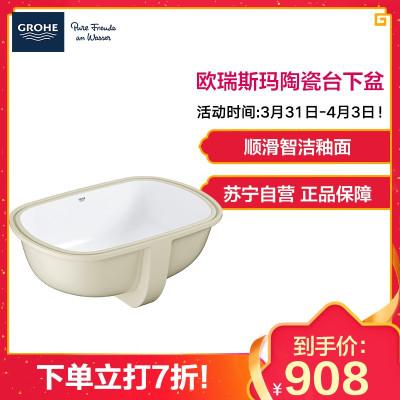 德國-高儀(GROHE)洗手盆 面盆 洗臉盆 臺下盆 含溢水孔