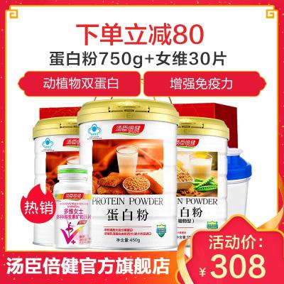 汤臣倍健BY-HEALTH蛋白粉450g+150g*2罐+女维30片+水杯孕妇中老年人动植物混合蛋白质