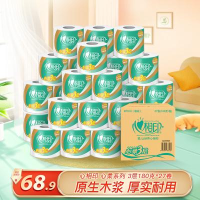 心相印 卷紙 心柔系列 三層180克*27卷 卷筒衛生紙巾(整箱銷售)