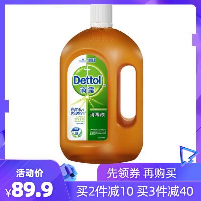 滴露(Dettol)消毒液1.8L殺菌除螨 家居室內 寵物環境消毒 兒童寶寶內衣 衣物除菌劑