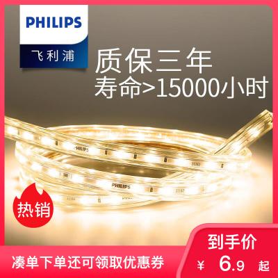 飛利浦燈具(PHILIPS) LED燈帶 高亮虹韻高壓貼片led燈條 客廳臥室餐廳過道暗槽燈軟支架燈帶