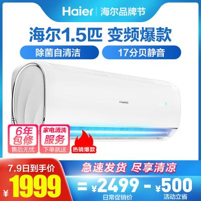 海爾(Haier)1.5匹 3級能效 變頻 健康清潔 家用空調 冷暖 掛機健康空調 KFR-35GW/03JDM83A