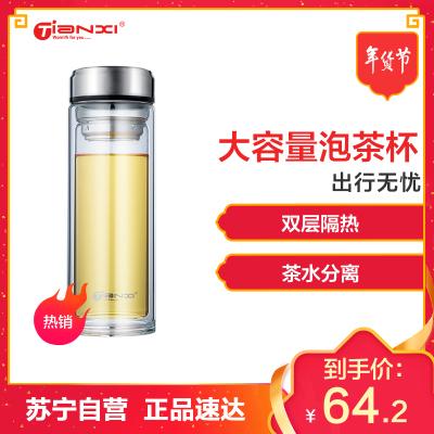 天喜(TIANXI)玻璃杯双层水杯 大容量男女车载加厚便携随行大号泡茶杯子