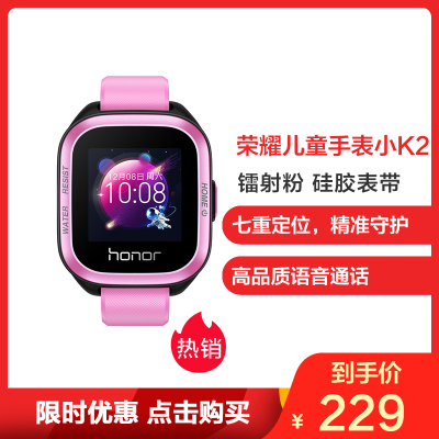 HONOR/荣耀儿童手表 小K2 甜心粉(七重定位+电子围栏+语音通话+好友聊天)2G版