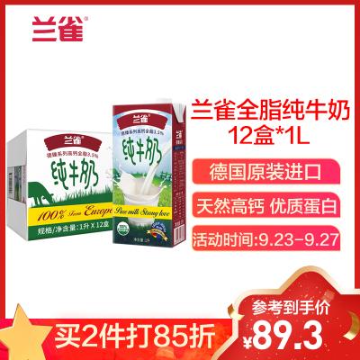 蘭雀德臻全脂 高鈣純牛奶1L*12盒3.6g優蛋白 德國原裝進口牛奶Lacheer中秋 早餐奶