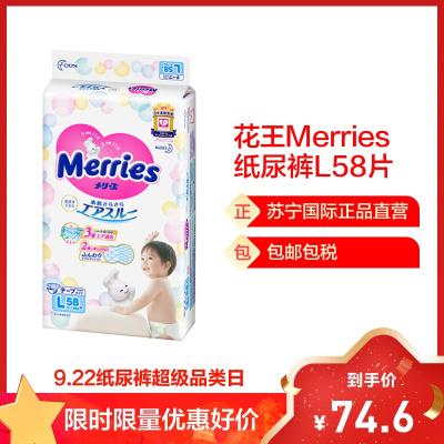 花王 Merries 大號嬰兒紙尿褲 L58片 (L碼增量裝)