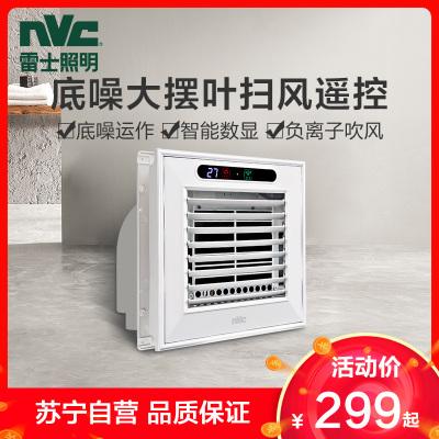 雷士照明(NVC)廚房衛生間浴室換氣 涼霸 廚衛單吹風單換氣兩款可選 集成吊頂式安裝 換氣模塊 300*300mm