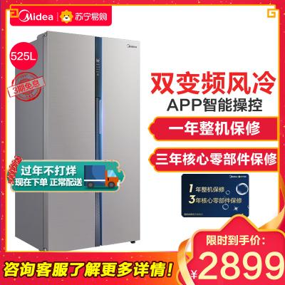 美的(Midea)BCD-525WKPZM(E) 星际银 525升对开门电冰箱 变频节能 风冷智能家用大容量双开门冰箱