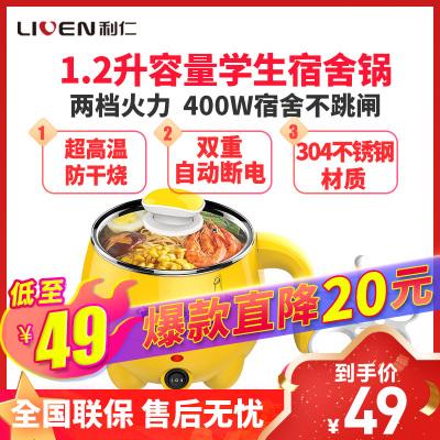 利仁(Liven) HG-X1201 電火鍋煮面煲湯早餐神器學生宿舍寢室小功率電煮鍋蘇寧自營