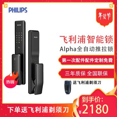 飞利浦(Philips)智能门锁 阿尔法Alpha全自动家庭用防盗锁推拉全自动 电子锁 曜石黑