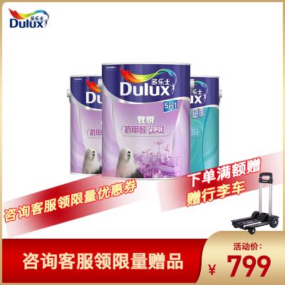 多樂士(Dulux)致悅抗甲醛凈味5合1乳膠漆內墻面漆 油漆涂料 A744+A749 18L套裝