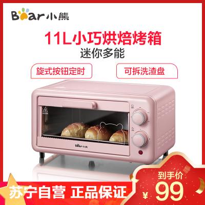 小熊(Bear)電烤箱 DKX-D11B1 家用小型多功能電烤箱蛋糕烘焙小烤箱迷你型可定時獨立控溫蘇寧自營