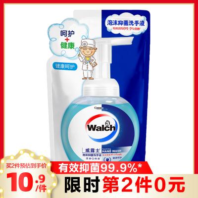 威露士(Walch)泡沫抑菌洗手液 健康呵護袋裝300ml