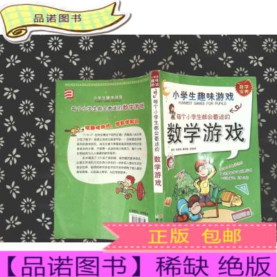 正版九成新每个小学生都会着迷的数学游戏:小学生趣味游戏